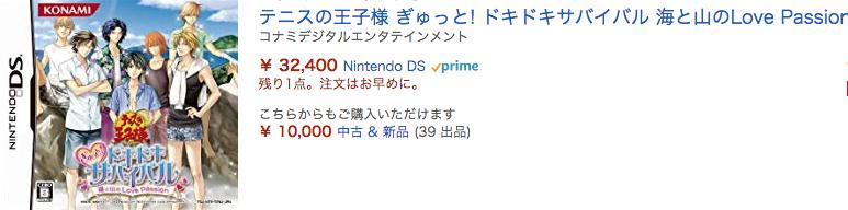 【中古ゲームせどり】DSソフトはお宝だらけ!?プレミアソフト ...